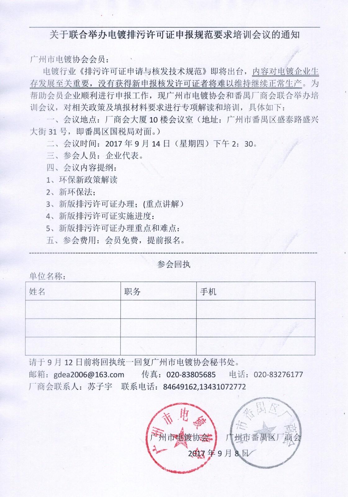 (广州市电镀协会)关于联合举办电镀排污许可证申报规范要求培训会议的通知.jpg
